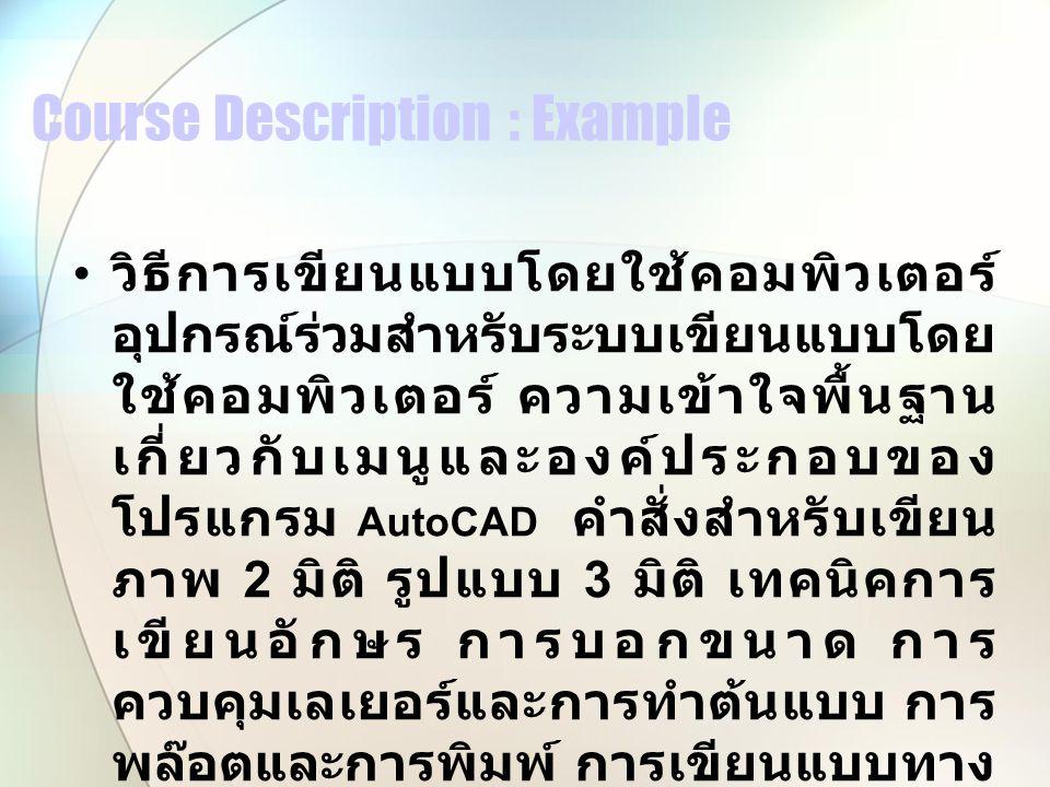 Course Description : Example