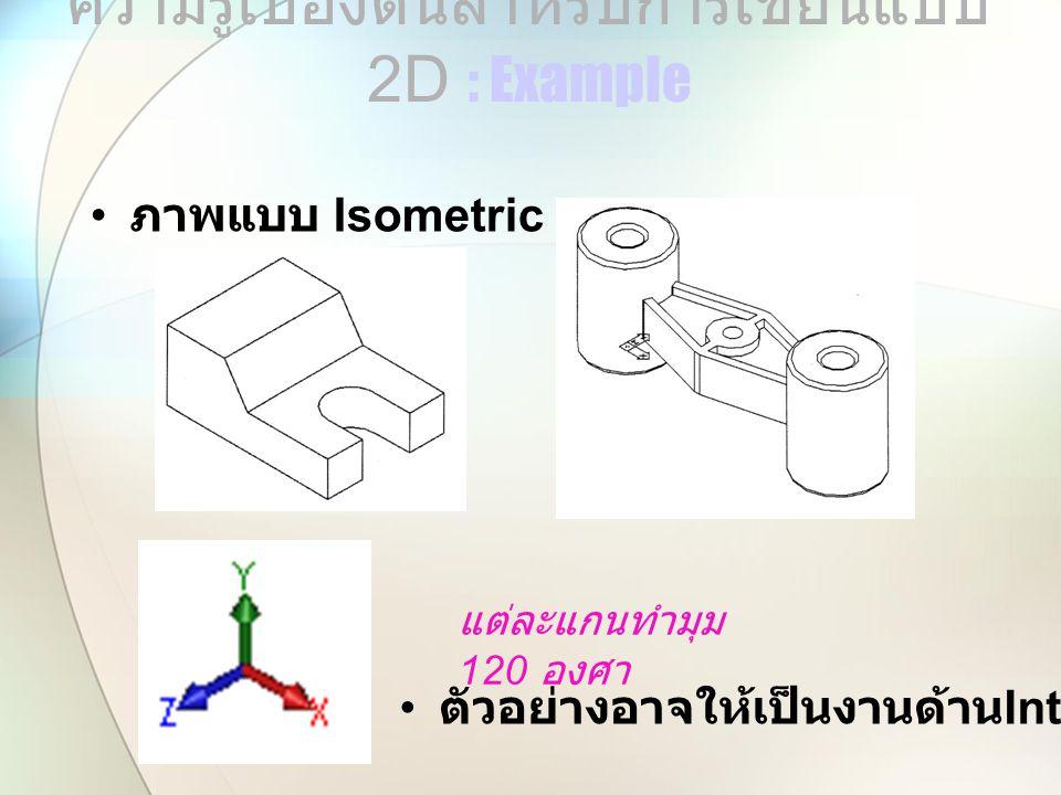 ความรู้เบื้องต้นสำหรับการเขียนแบบ 2D : Example