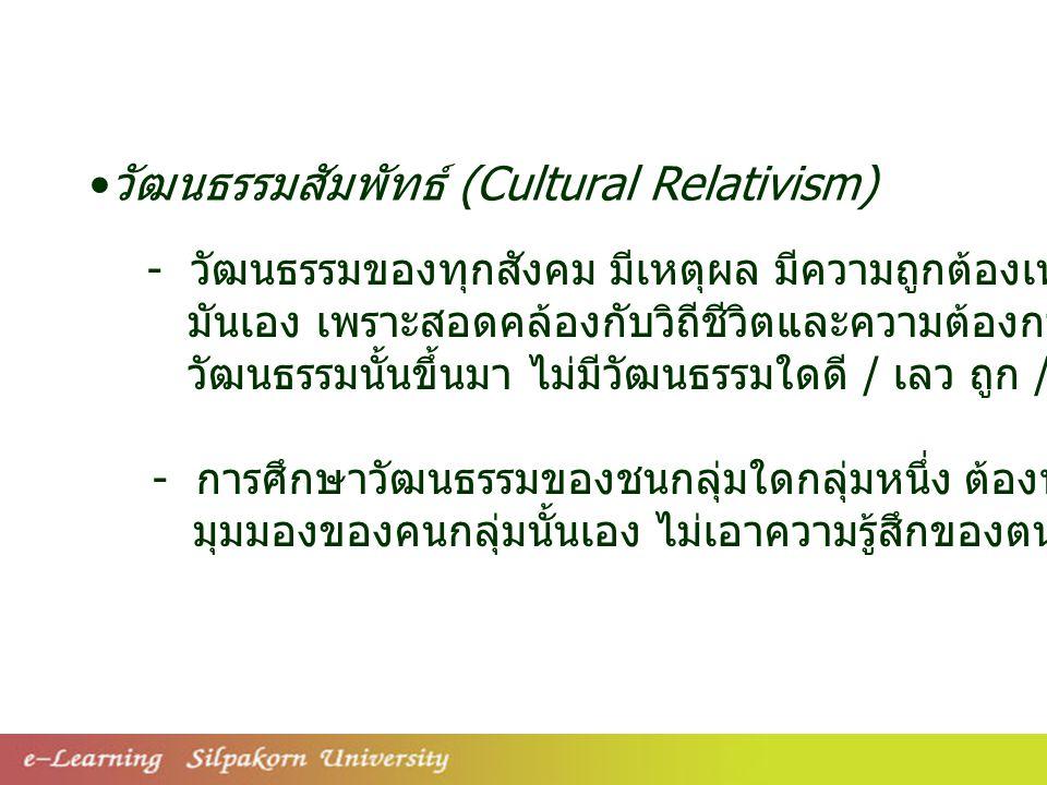 วัฒนธรรมสัมพัทธ์ (Cultural Relativism)