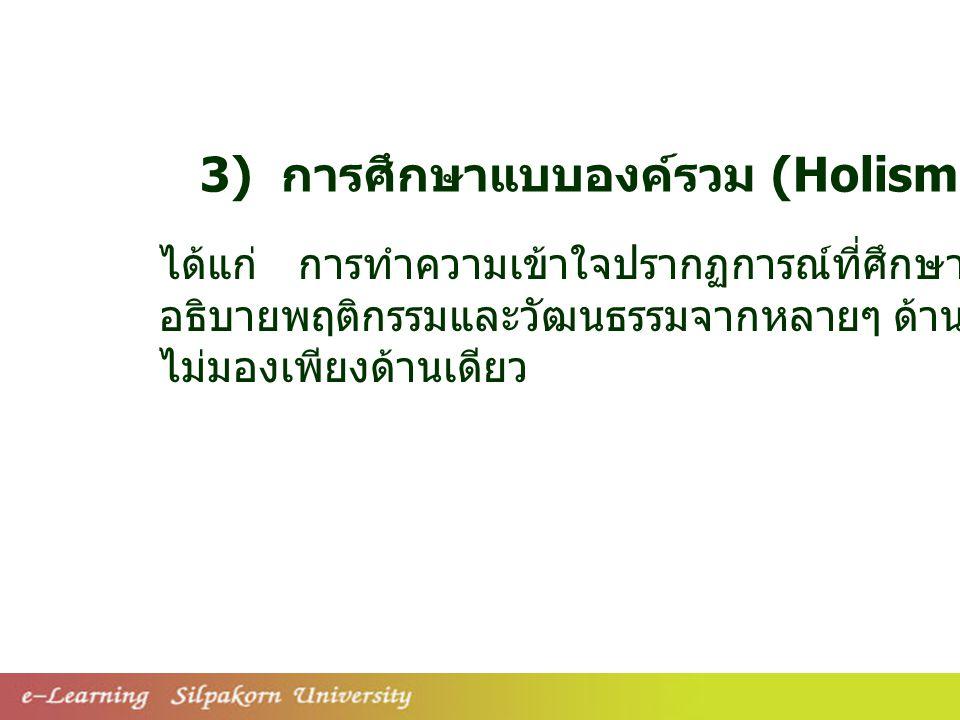 3) การศึกษาแบบองค์รวม (Holism)