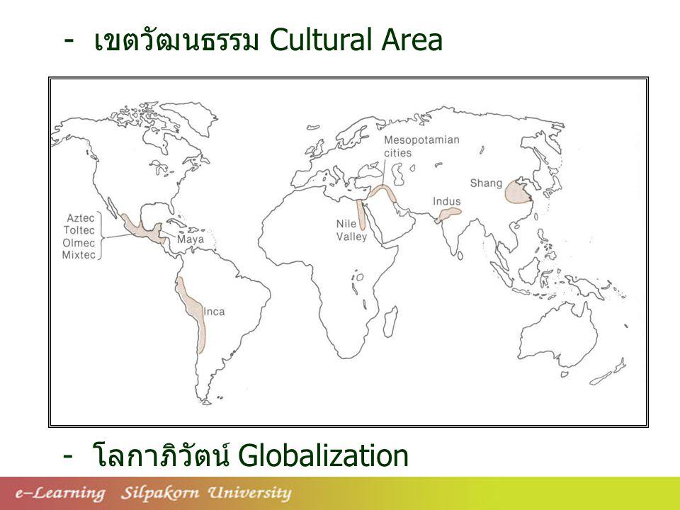 - เขตวัฒนธรรม Cultural Area