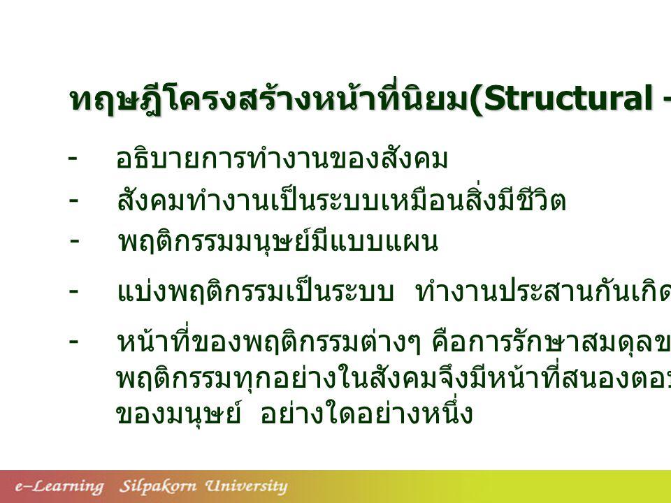ทฤษฎีโครงสร้างหน้าที่นิยม(Structural – Functionalism)