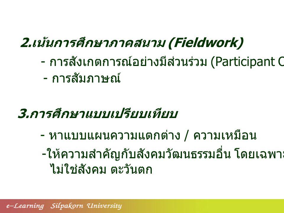 2.เน้นการศึกษาภาคสนาม (Fieldwork)