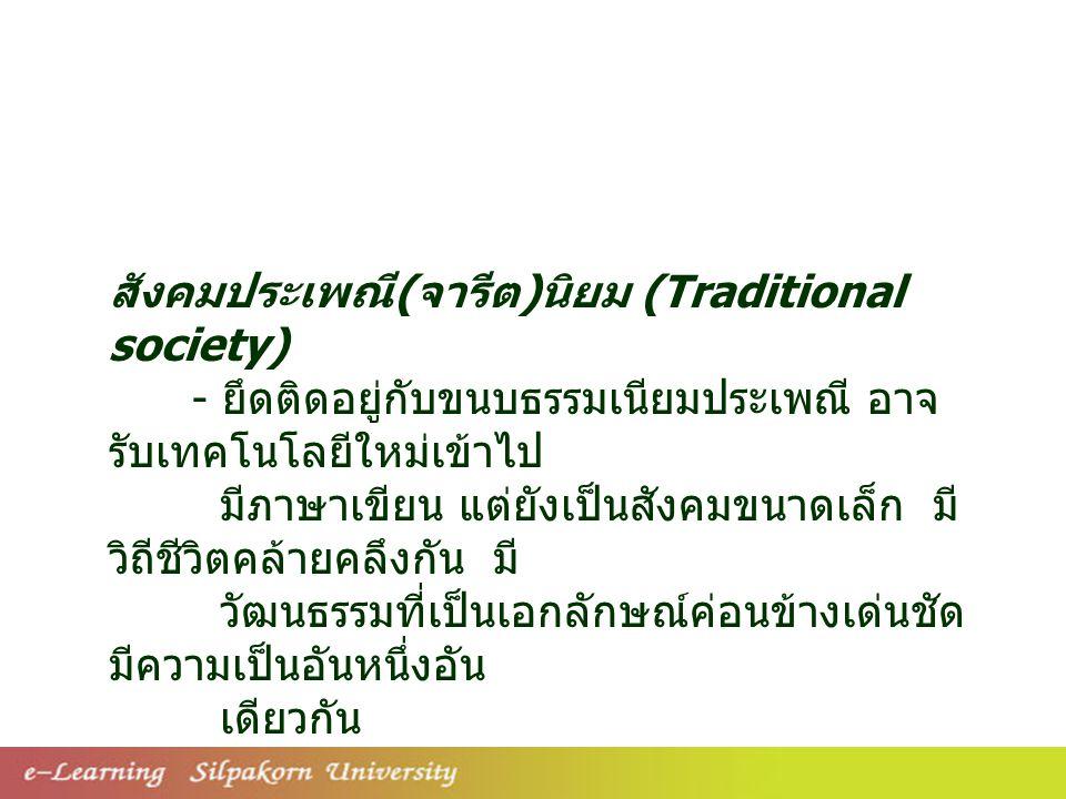 สังคมประเพณี(จารีต)นิยม (Traditional society)