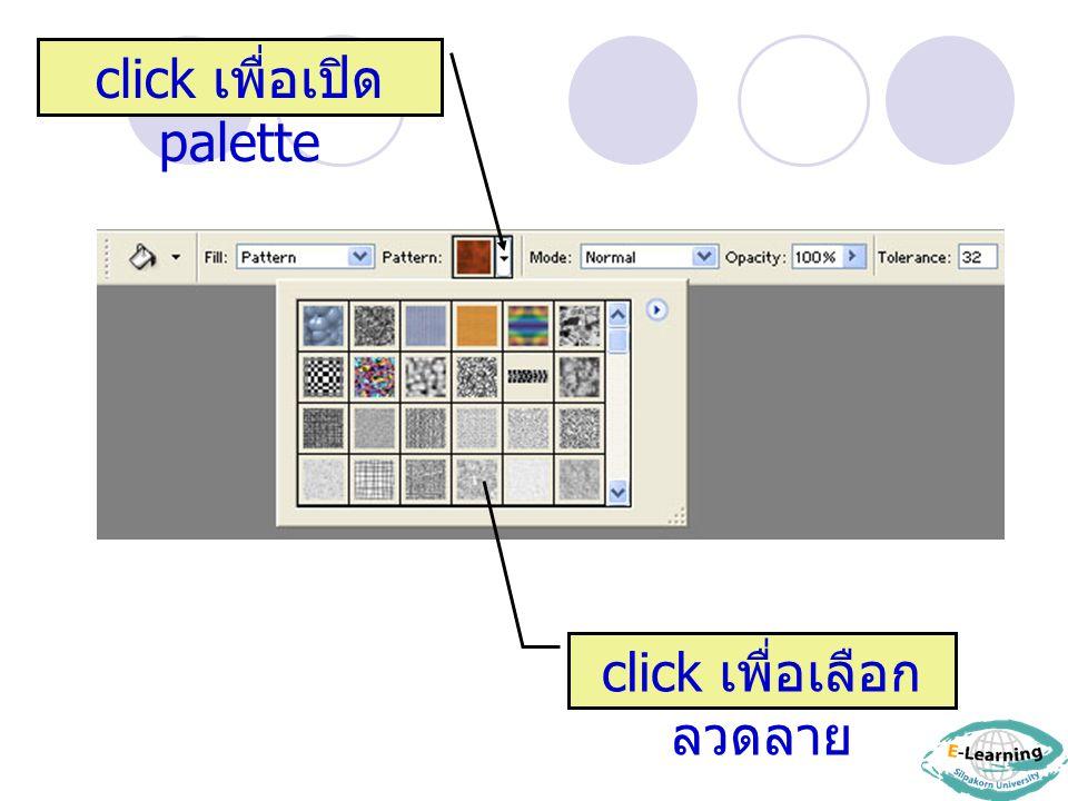 click เพื่อเปิด palette