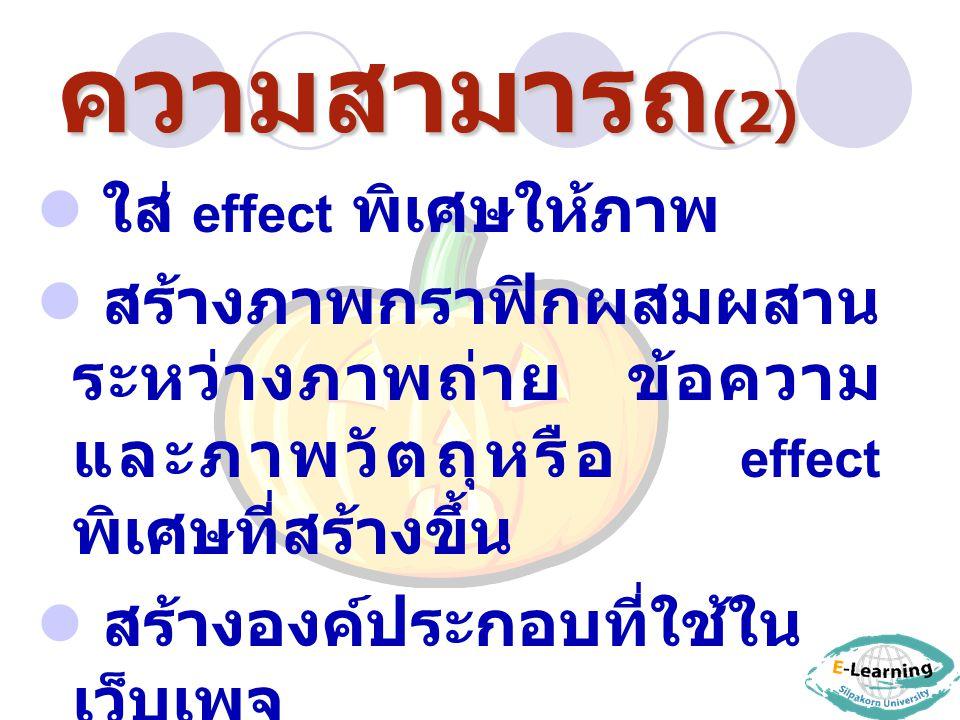 ความสามารถ(2) ใส่ effect พิเศษให้ภาพ