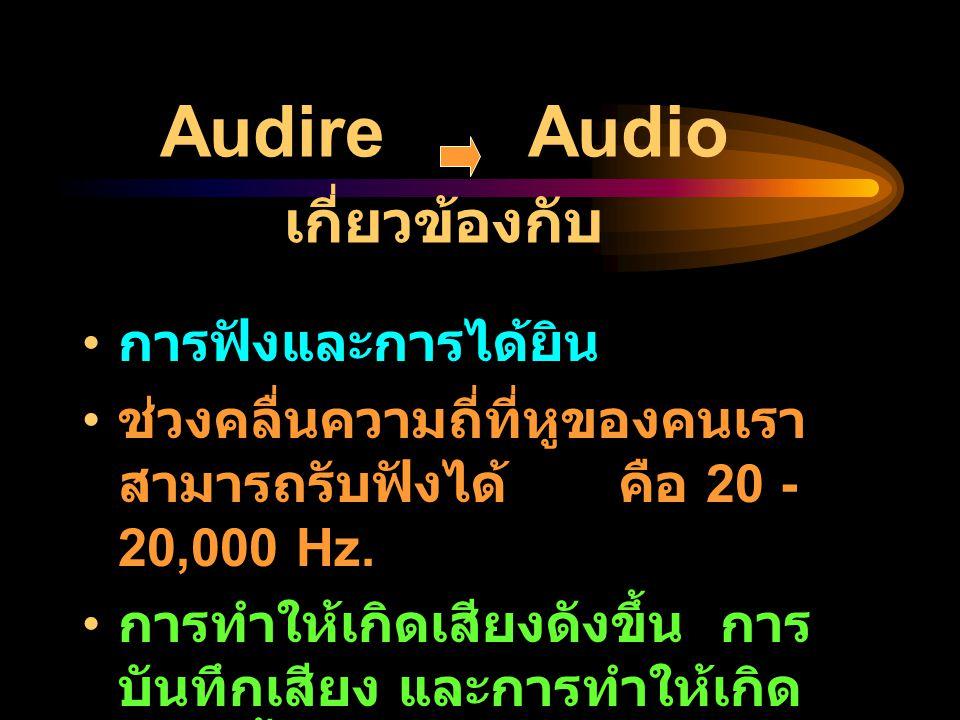 Audire Audio เกี่ยวข้องกับ