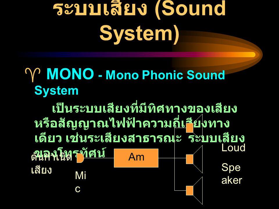 ระบบเสียง (Sound System)