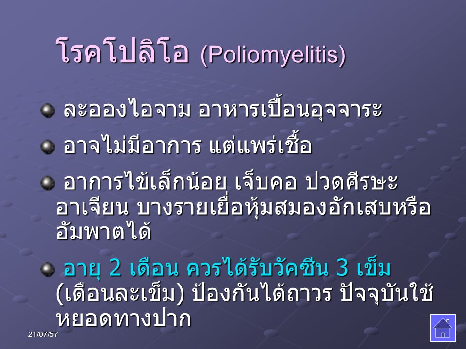 โรคโปลิโอ (Poliomyelitis)