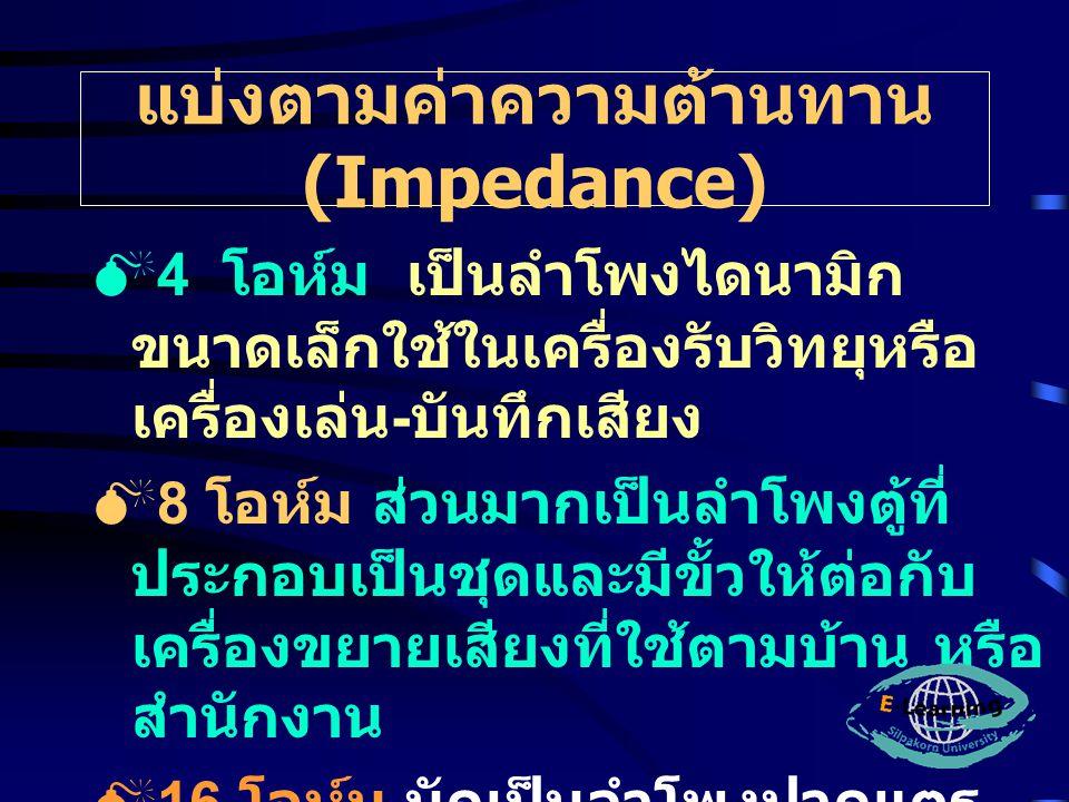 แบ่งตามค่าความต้านทาน (Impedance)