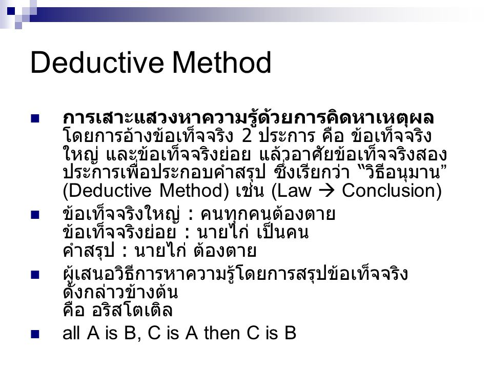 Deductive Method