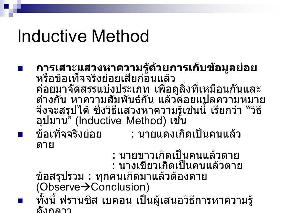 Inductive Method