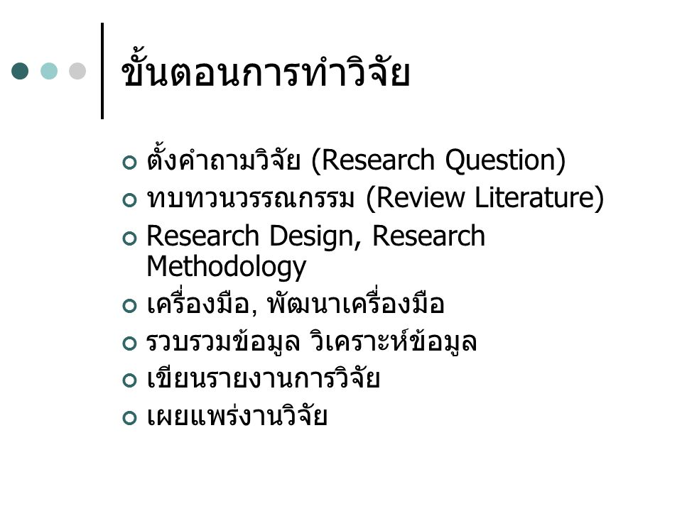 ขั้นตอนการทำวิจัย ตั้งคำถามวิจัย (Research Question)