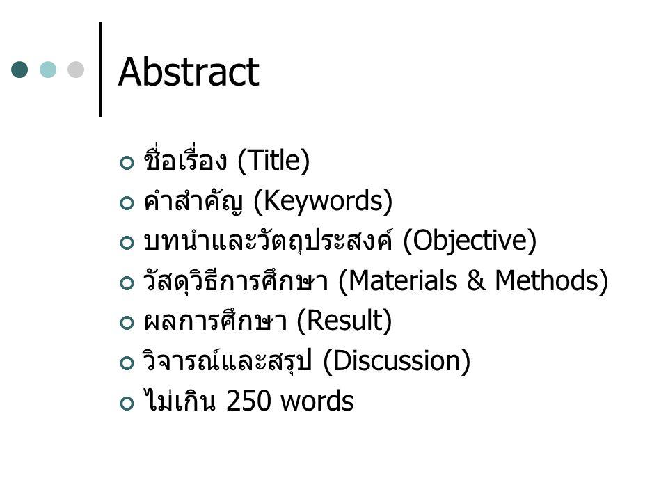 Abstract ชื่อเรื่อง (Title) คำสำคัญ (Keywords)