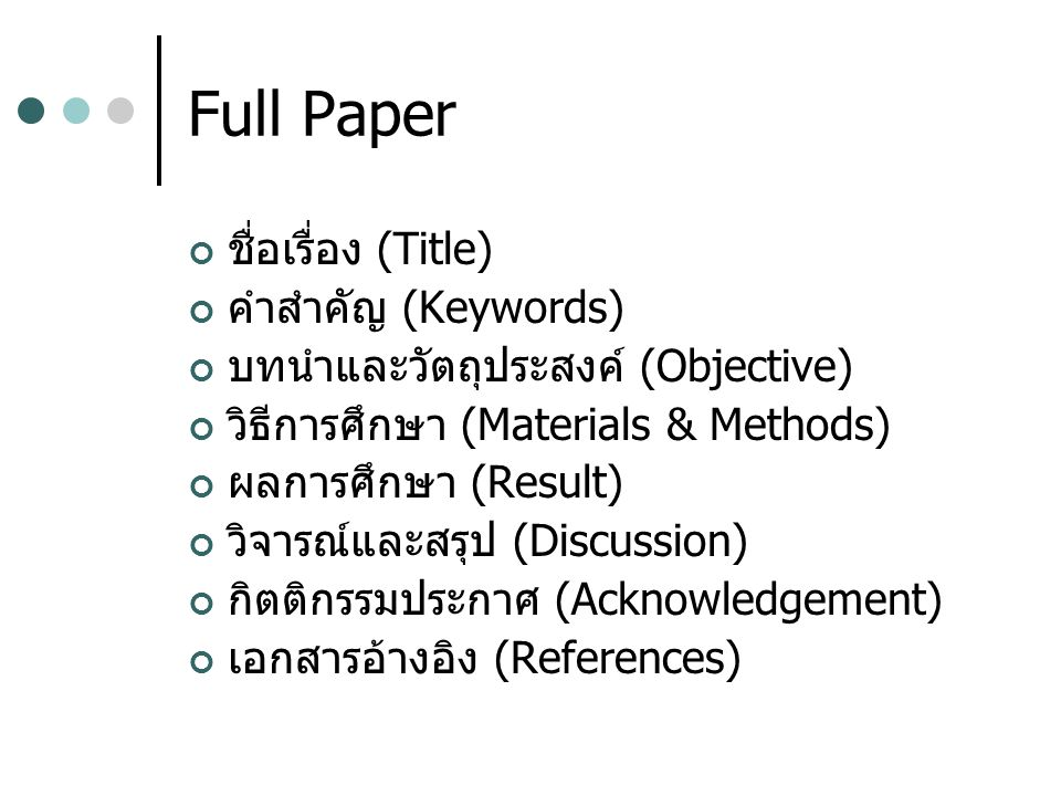 Full Paper ชื่อเรื่อง (Title) คำสำคัญ (Keywords)