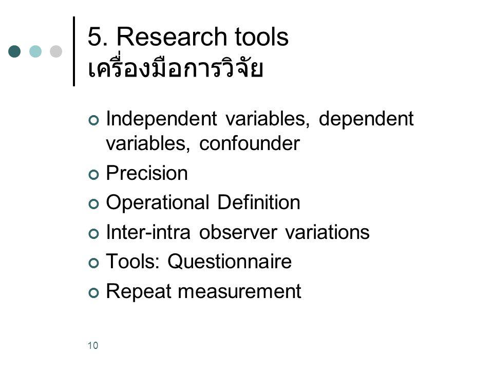 5. Research tools เครื่องมือการวิจัย