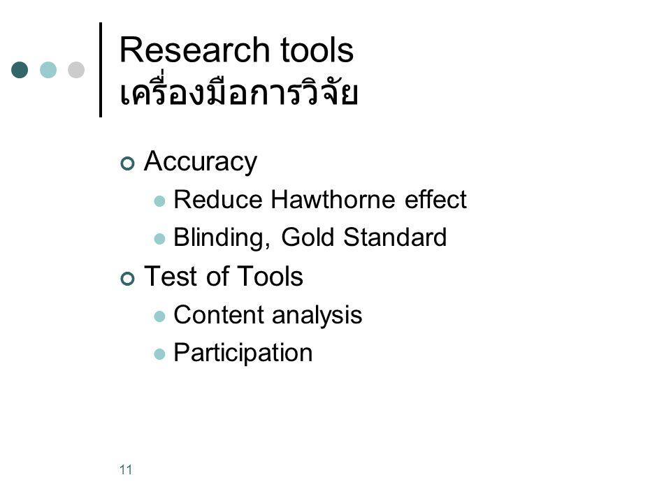 Research tools เครื่องมือการวิจัย