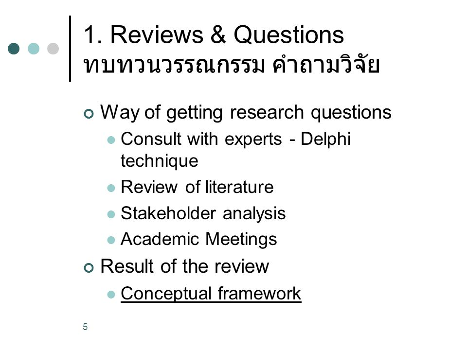 1. Reviews & Questions ทบทวนวรรณกรรม คำถามวิจัย