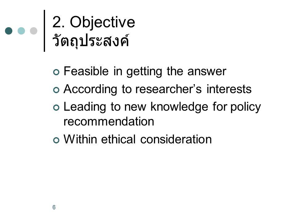 2. Objective วัตถุประสงค์