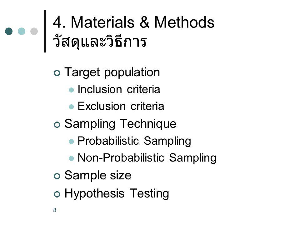 4. Materials & Methods วัสดุและวิธีการ