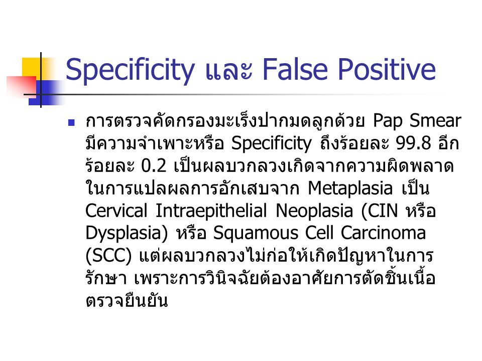 Specificity และ False Positive