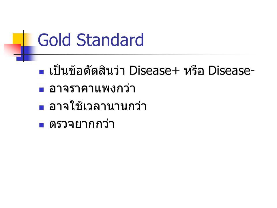 Gold Standard เป็นข้อตัดสินว่า Disease+ หรือ Disease- อาจราคาแพงกว่า