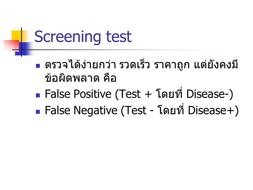 Screening test ตรวจได้ง่ายกว่า รวดเร็ว ราคาถูก แต่ยังคงมีข้อผิดพลาด คือ. False Positive (Test + โดยที่ Disease-)