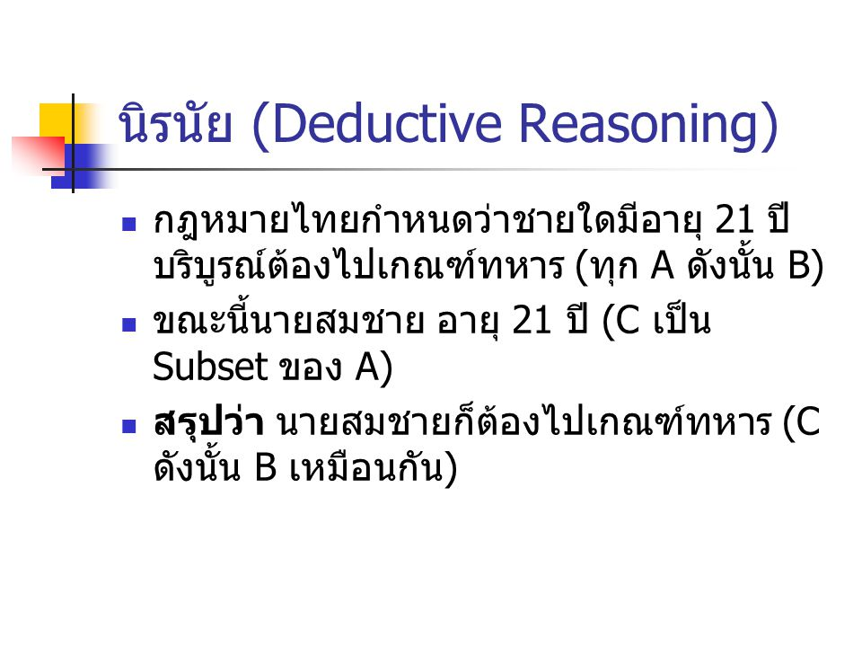 นิรนัย (Deductive Reasoning)
