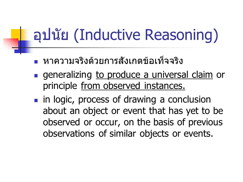 อุปนัย (Inductive Reasoning)