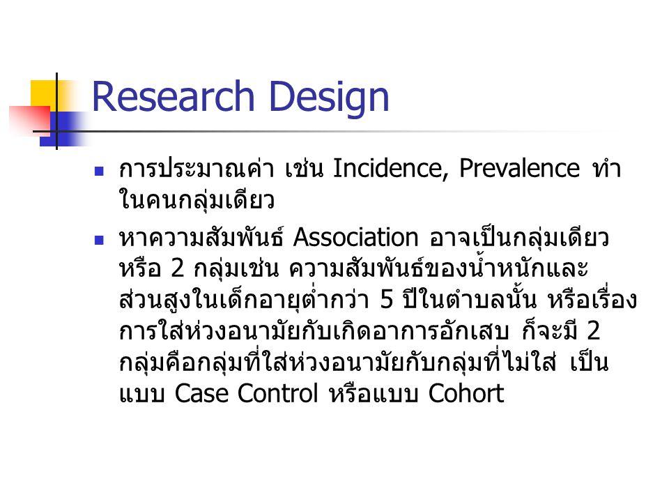 Research Design การประมาณค่า เช่น Incidence, Prevalence ทำในคนกลุ่มเดียว.