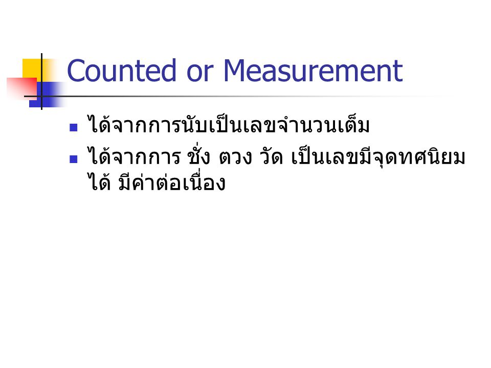 Counted or Measurement