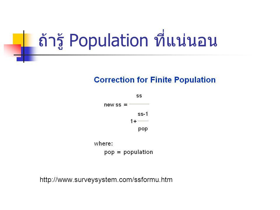 ถ้ารู้ Population ที่แน่นอน