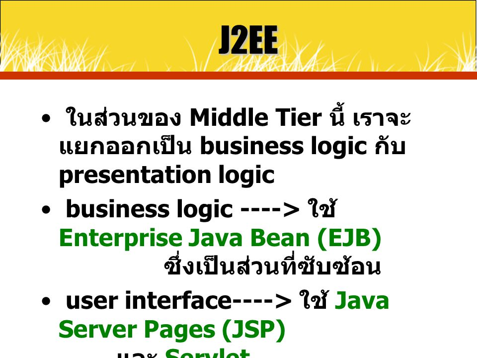 J2EE ในส่วนของ Middle Tier นี้ เราจะแยกออกเป็น business logic กับ presentation logic.