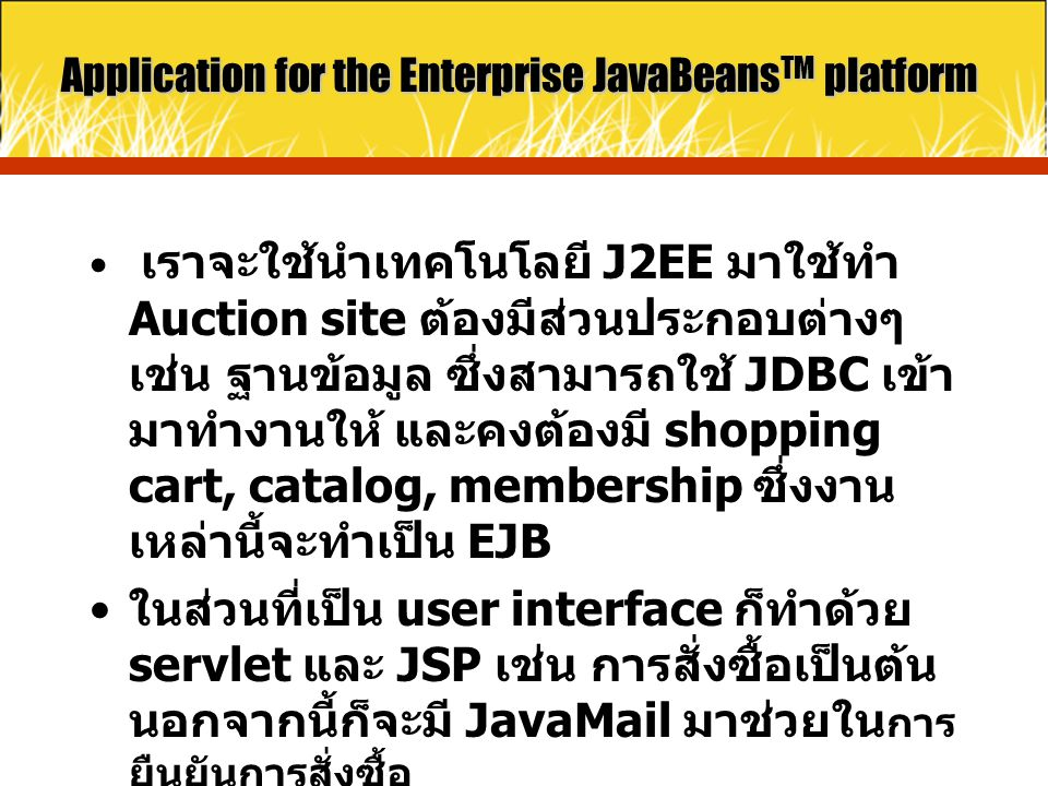 Application for the Enterprise JavaBeansTM platform