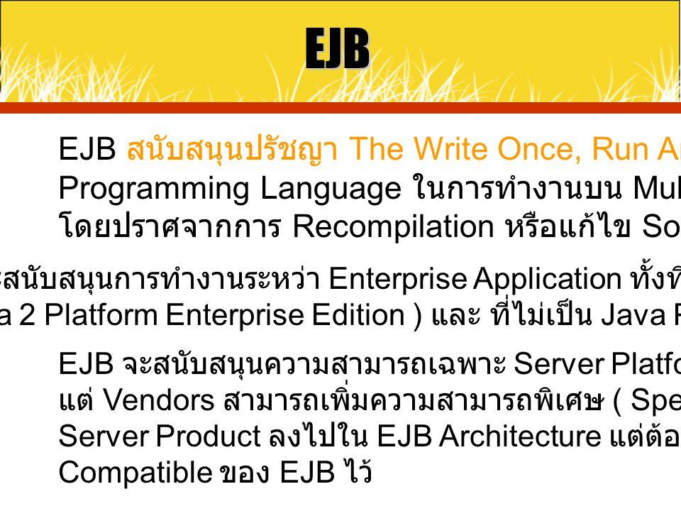 EJB EJB สนับสนุนปรัชญา The Write Once, Run Anywhere ของ Java
