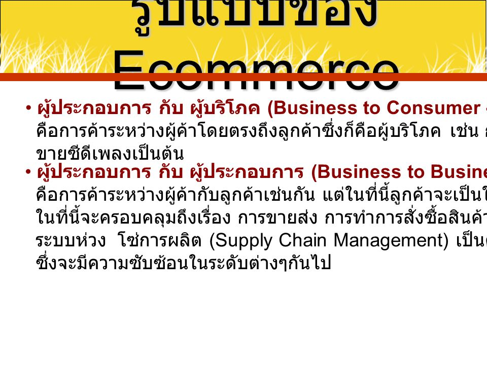รูปแบบของ Ecommerce