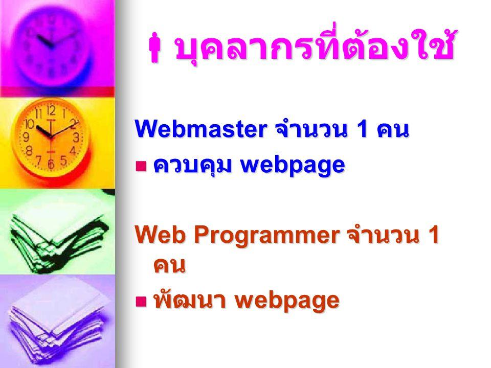 บุคลากรที่ต้องใช้ Webmaster จำนวน 1 คน ควบคุม webpage