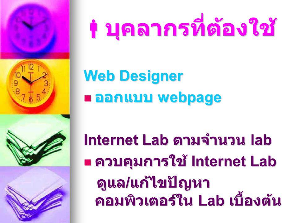 บุคลากรที่ต้องใช้ Web Designer ออกแบบ webpage