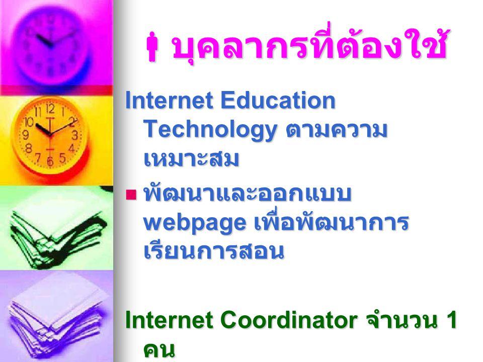 บุคลากรที่ต้องใช้ Internet Education Technology ตามความเหมาะสม