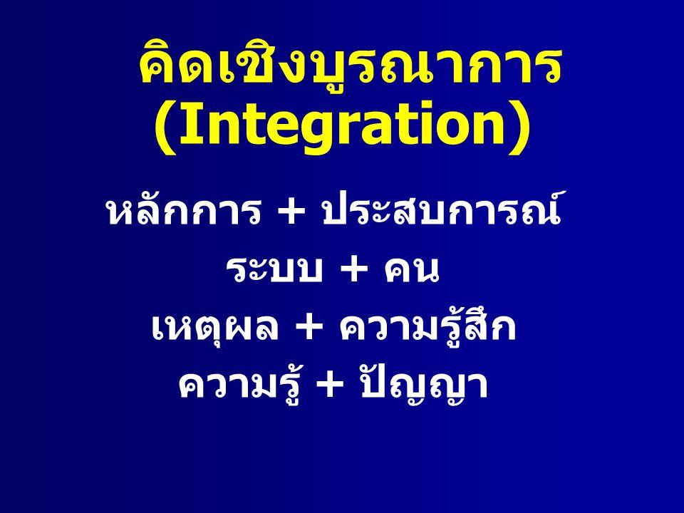 คิดเชิงบูรณาการ (Integration)