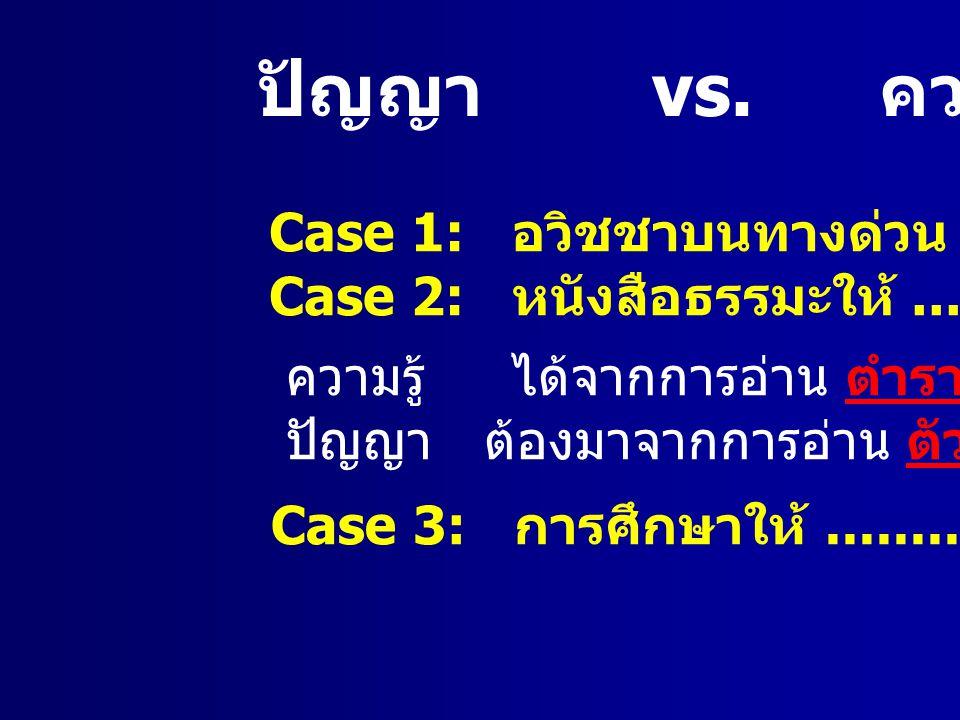 ปัญญา vs. ความรู้ Case 1: อวิชชาบนทางด่วน