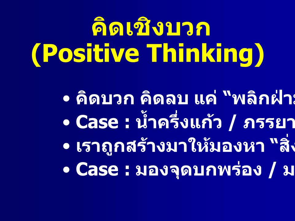 คิดเชิงบวก (Positive Thinking)