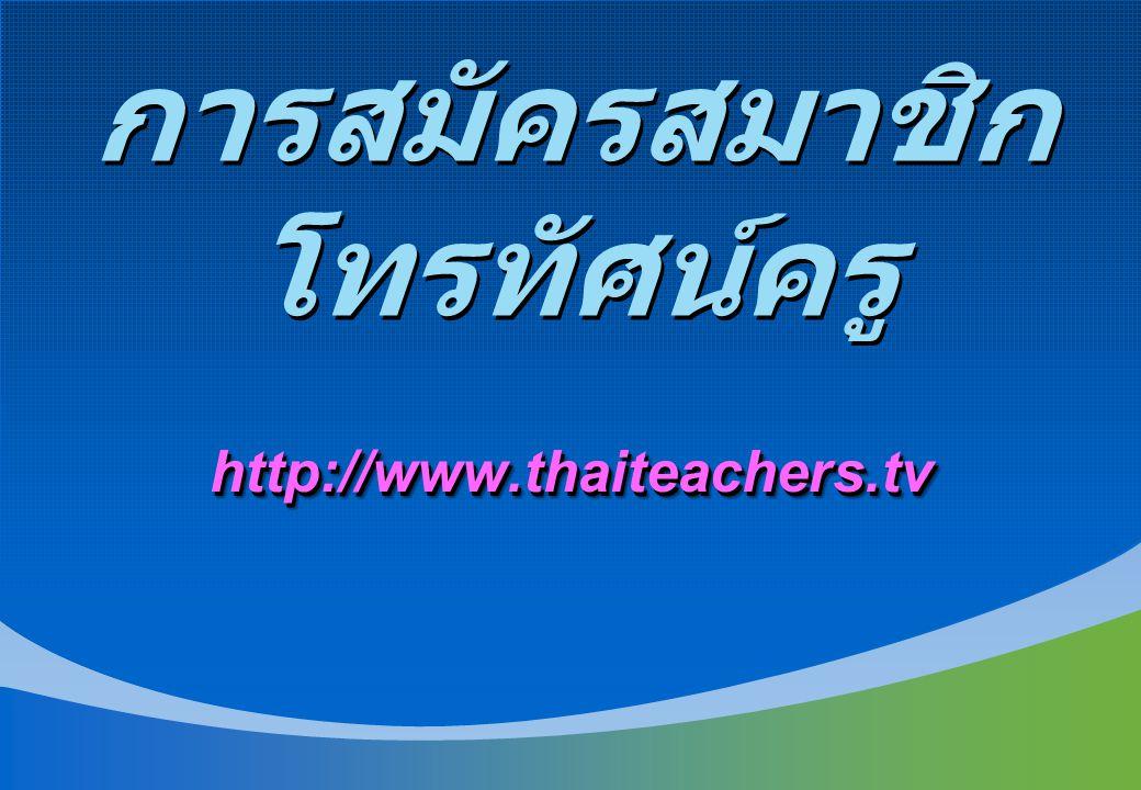 การสมัครสมาชิก โทรทัศน์ครู