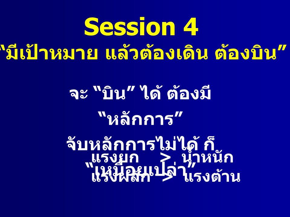 Session 4 มีเป้าหมาย แล้วต้องเดิน ต้องบิน