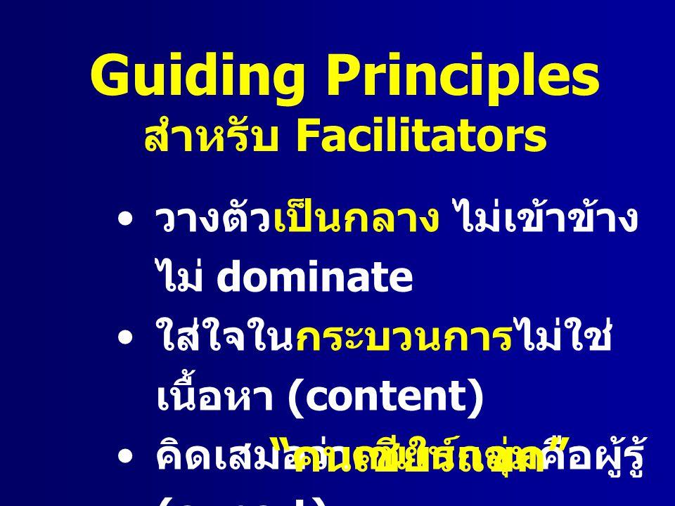 Guiding Principles สำหรับ Facilitators คนเชียร์แขก