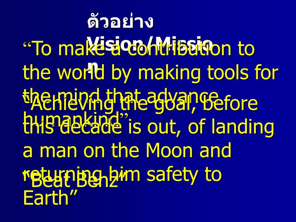 ตัวอย่าง Vision/Mission