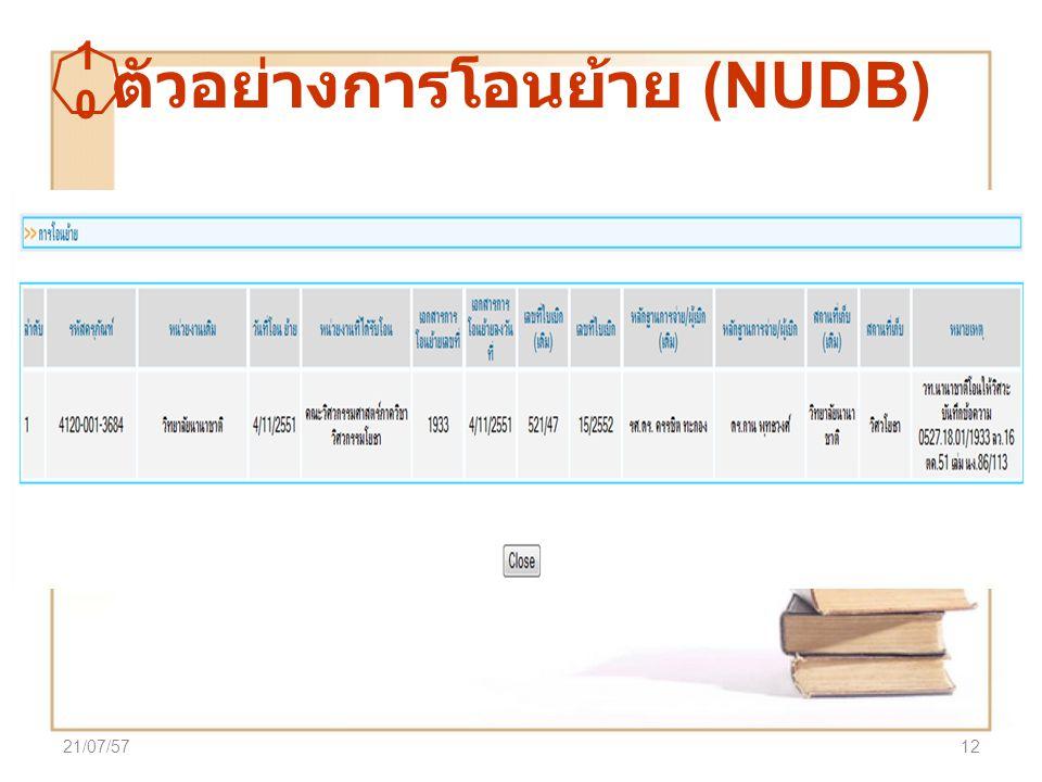 ตัวอย่างการโอนย้าย (NUDB)