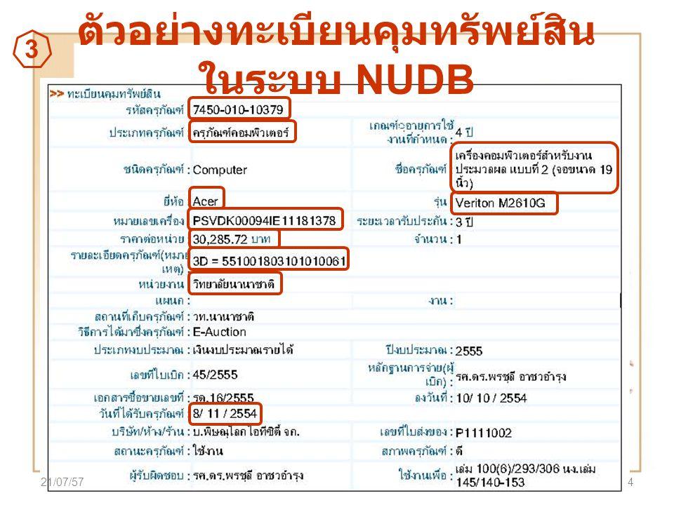 ตัวอย่างทะเบียนคุมทรัพย์สินในระบบ NUDB
