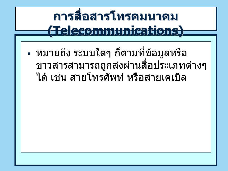การสื่อสารโทรคมนาคม (Telecommunications)