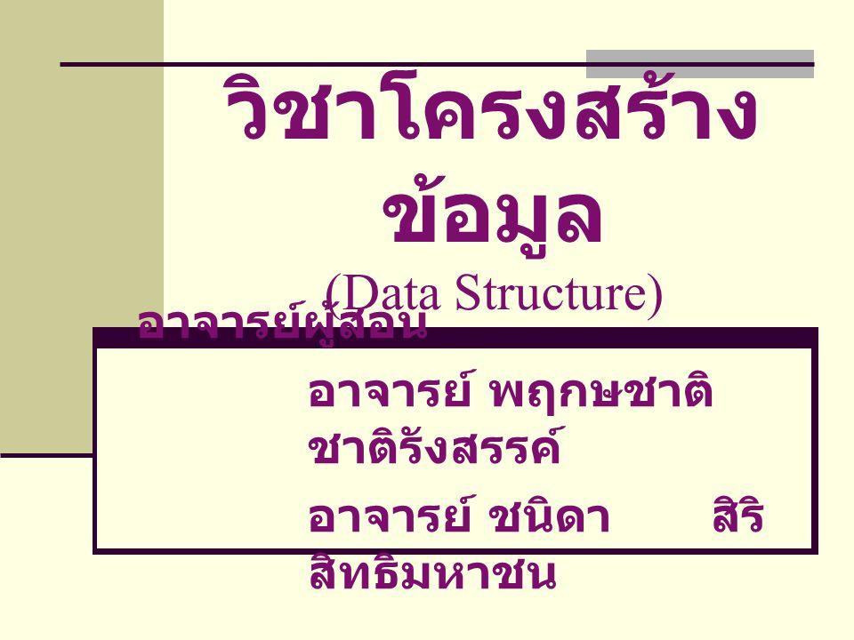 วิชาโครงสร้างข้อมูล (Data Structure)
